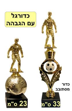כדורגל עם הגבהה
