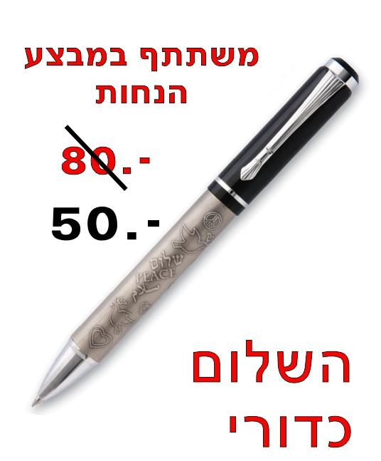 עט השלום כדורי בגימור פיוטר במצע הנחה