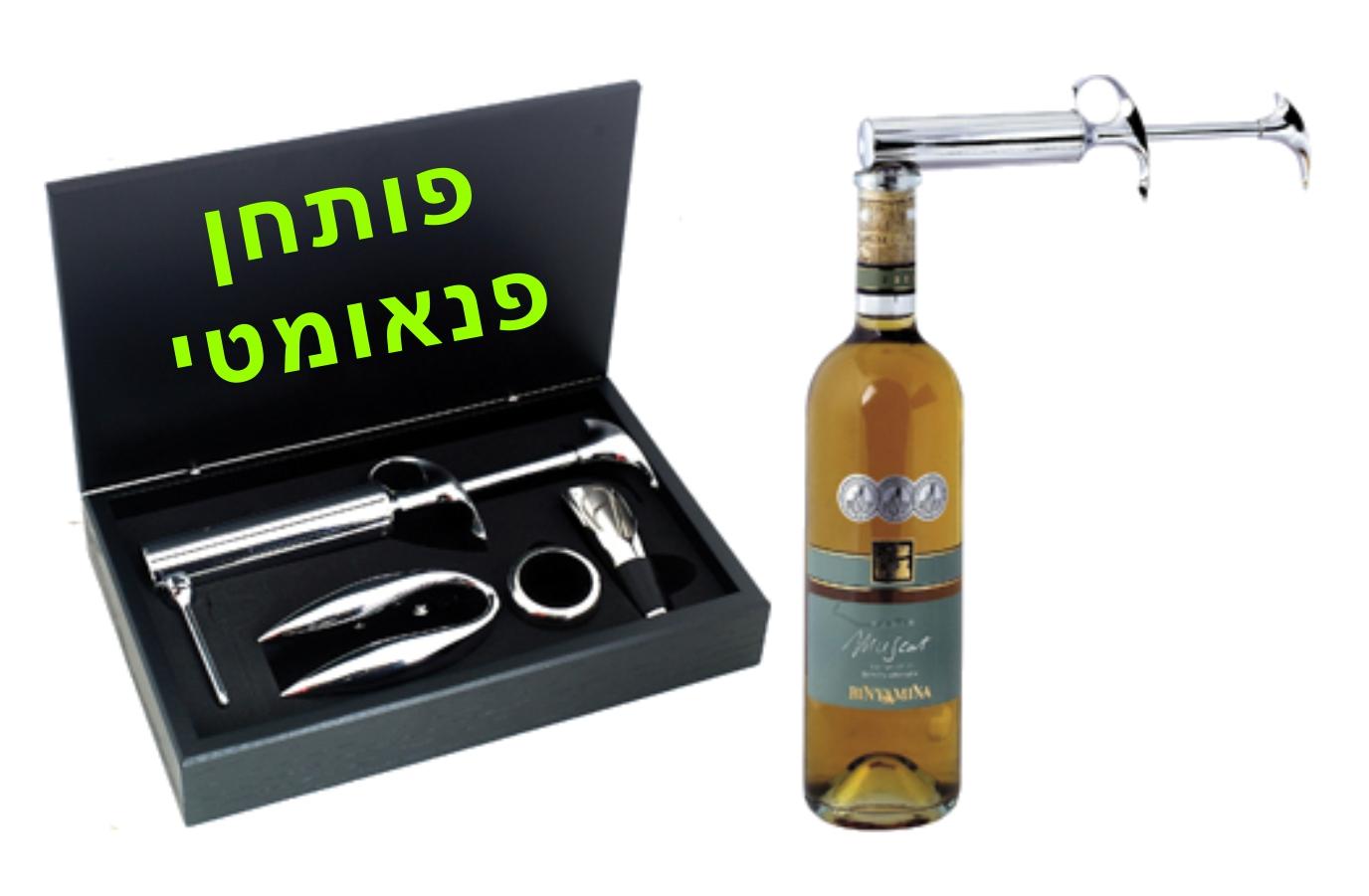 פותחן משאבת מתכת ליין