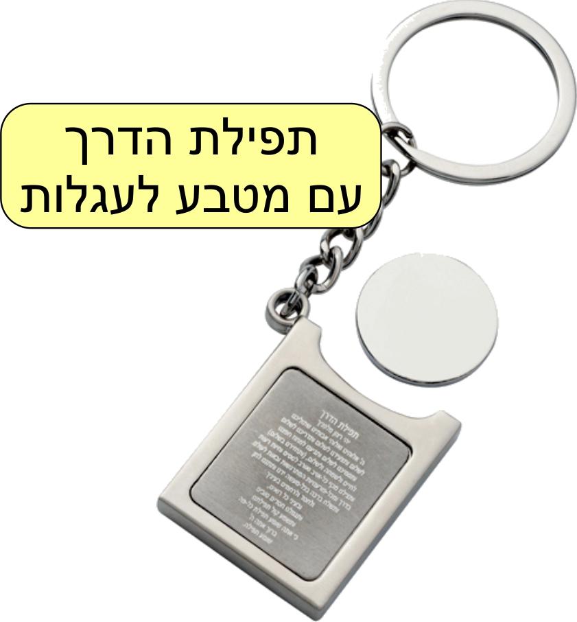 מחזיק תפילת הדרך עם מטבע לעגלות