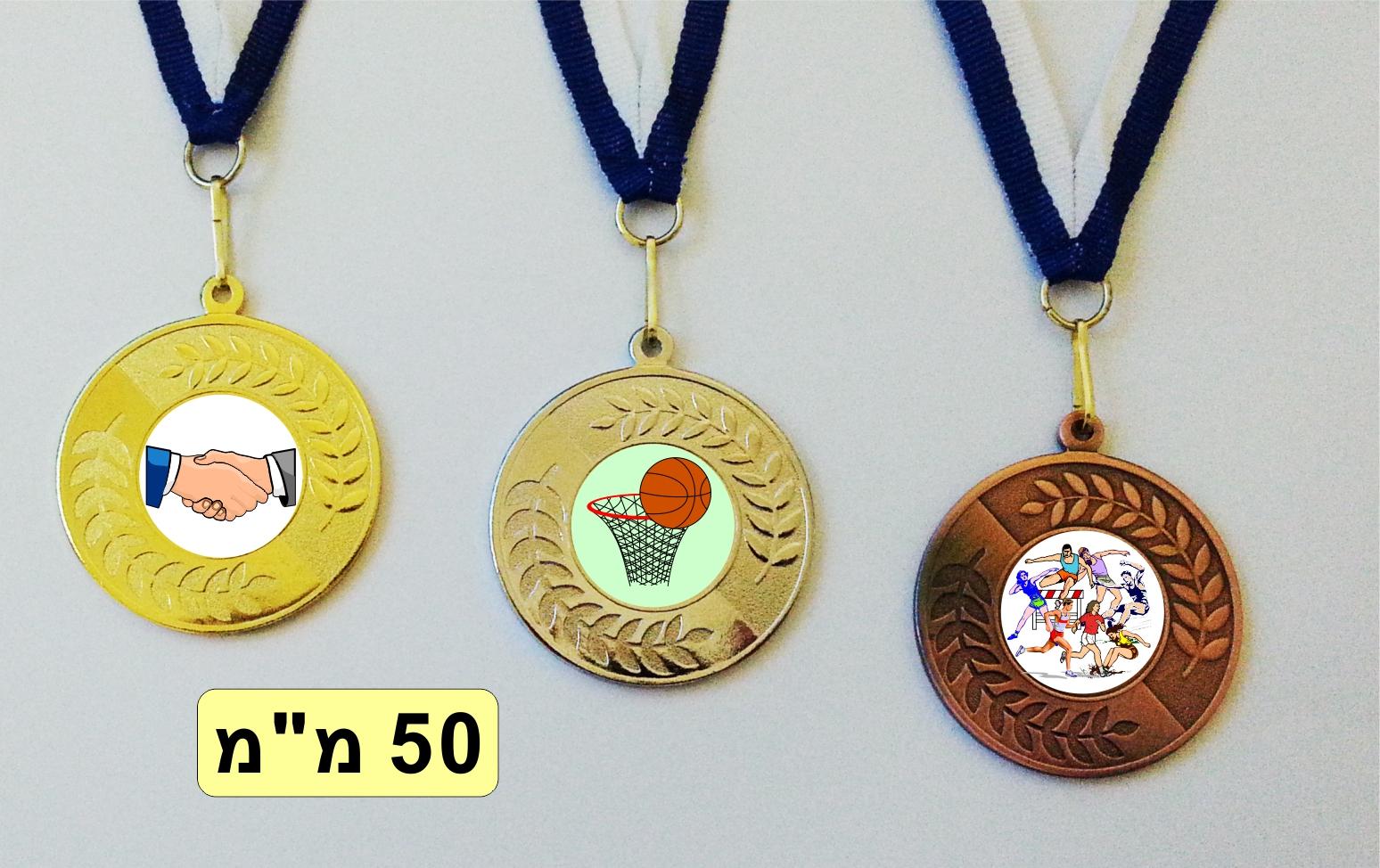 מדליות 50 ממ דגם קיץ 2017