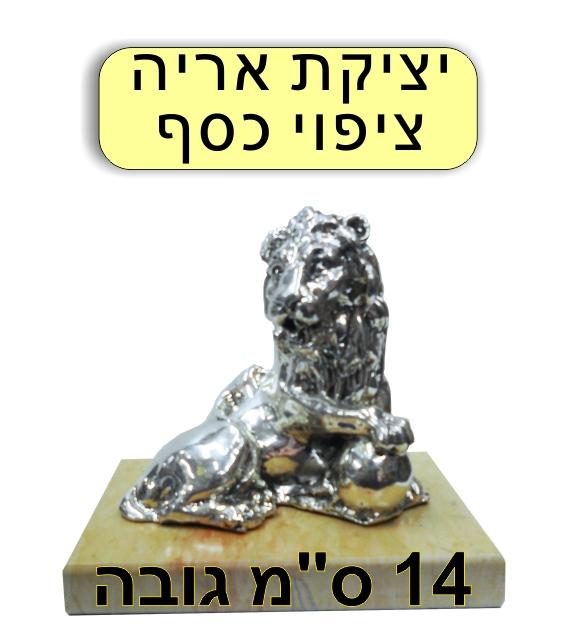 אריה יציקה ציפוי כסף