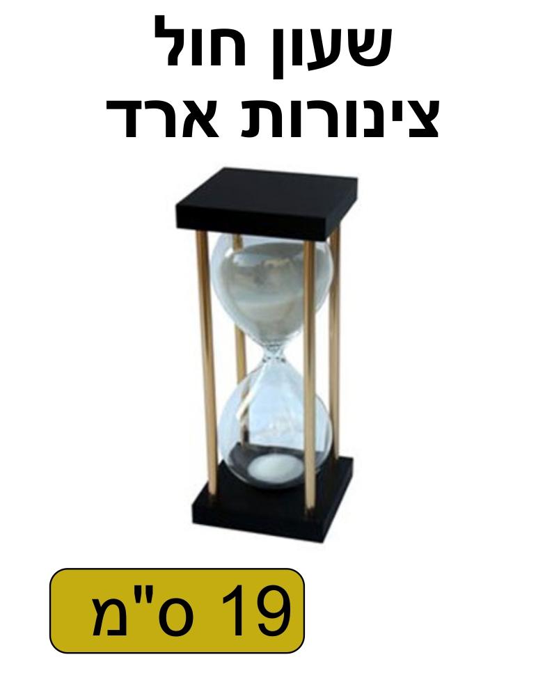 שעון חול צינורות ארד