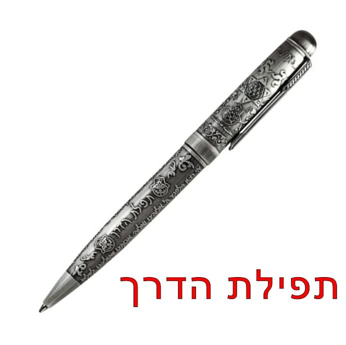 עט תפילת הדרך בגימור פיוטר