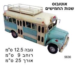 אוטובוס שנות החמישים