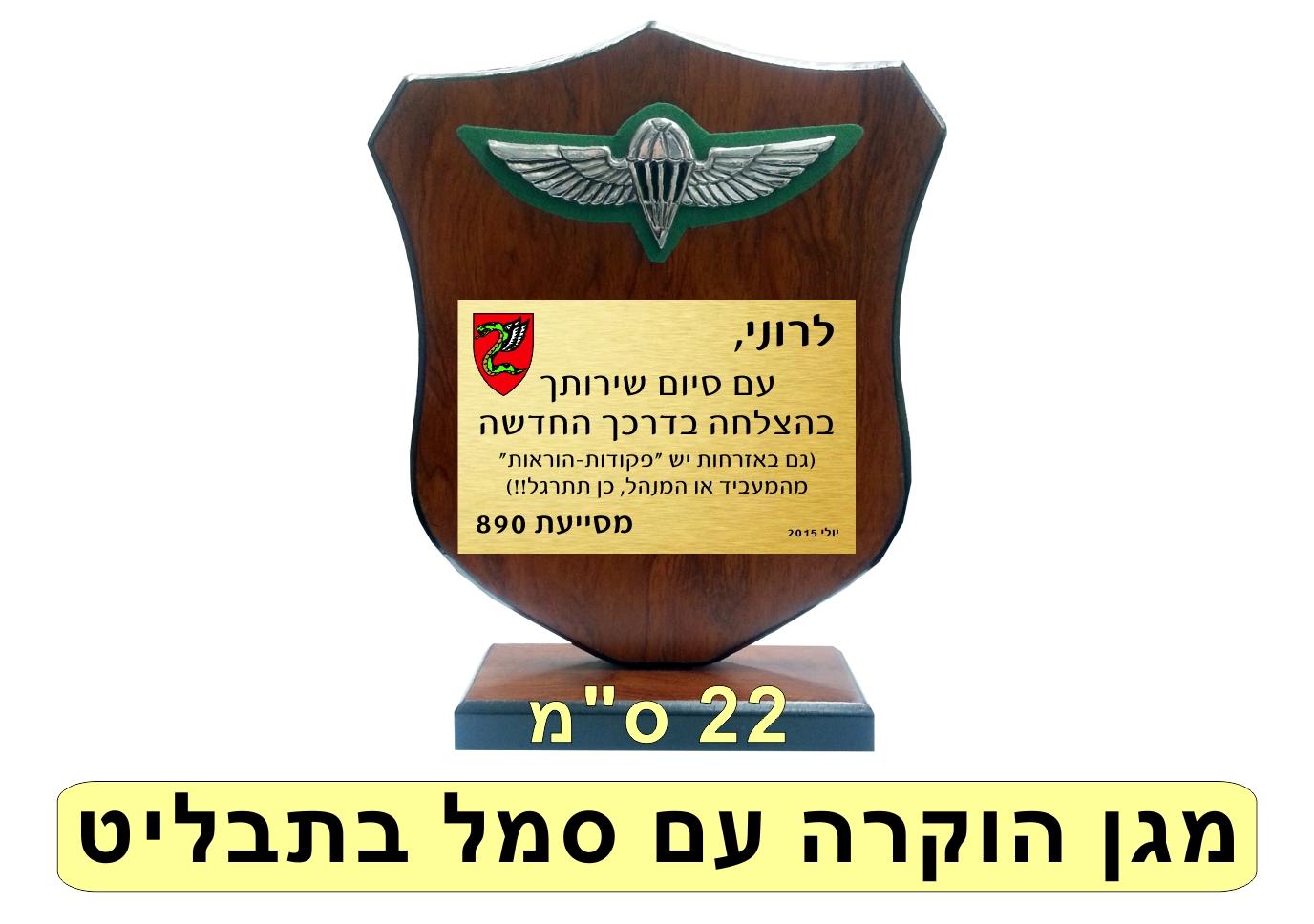 מגן הוקרה 22 סמ עם  סמל בתבליט