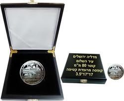 מדליה ירושלים עיר השלום 80 ממ