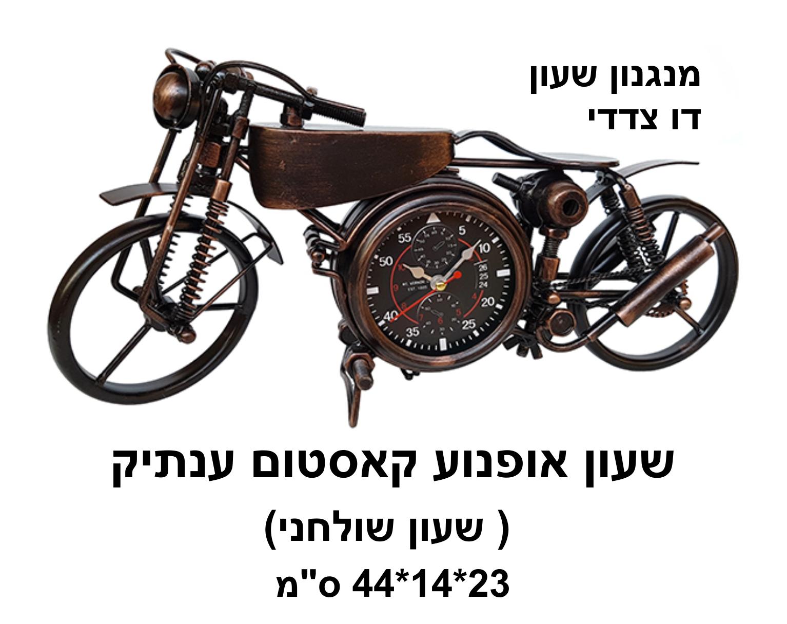 שעון אופנוע קאסטום ענתיק