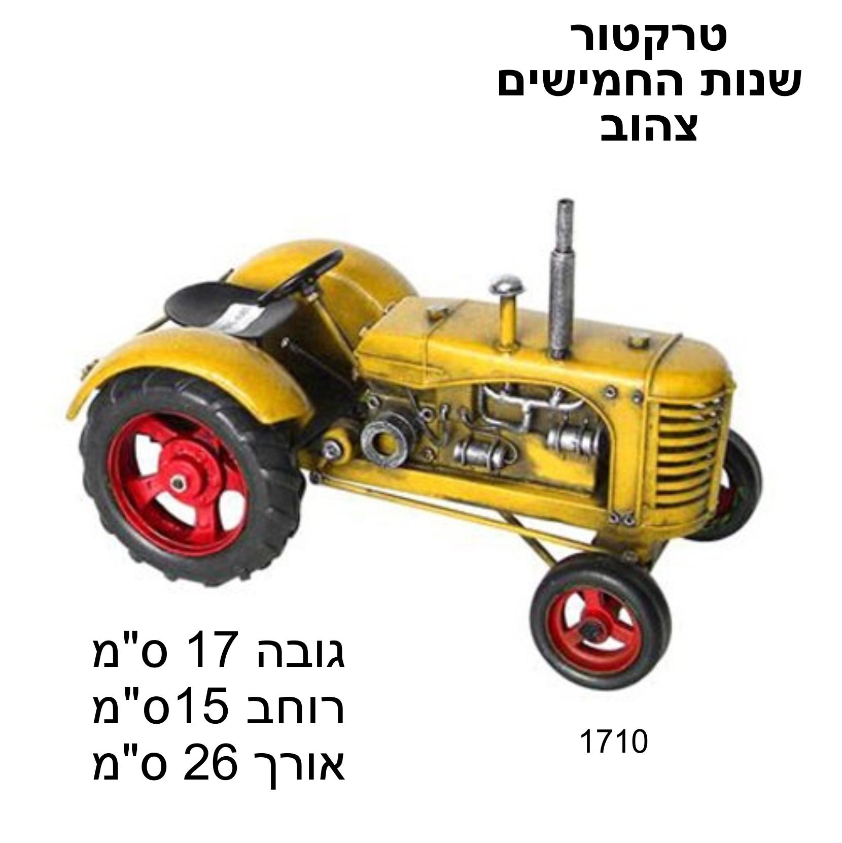 טרקטור שנות החמישים צהוב