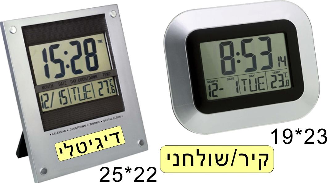 שעונים דיגיטליים מוכסף ואו לבן