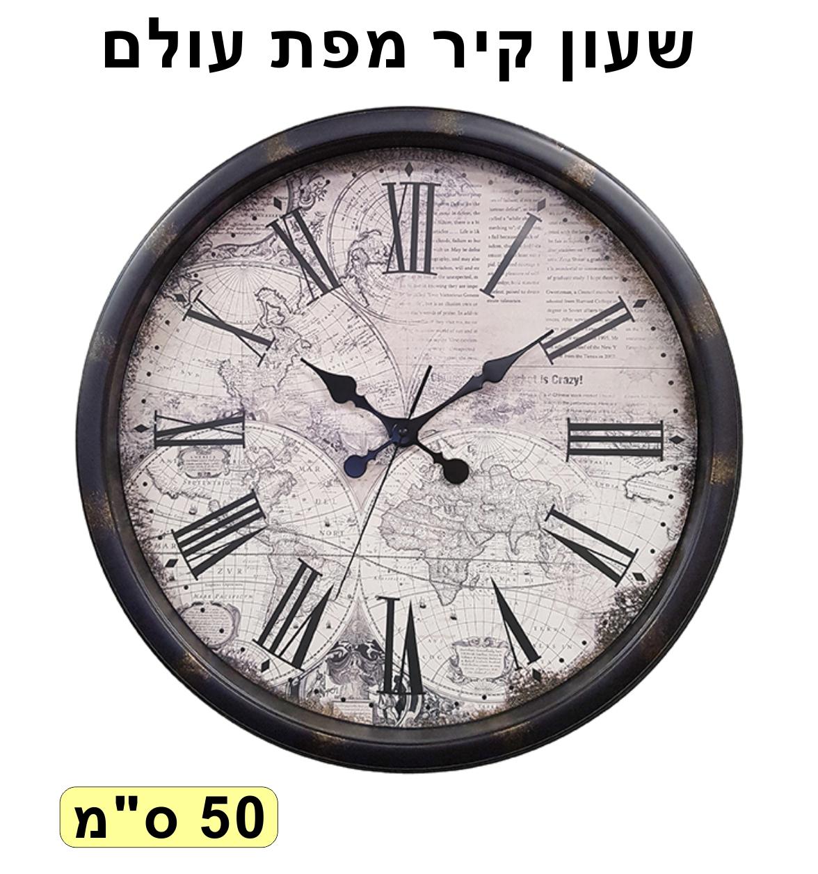 שעון קיר מפת עולם 50 סמ
