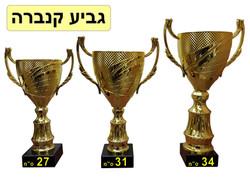גביע קנברה זהב