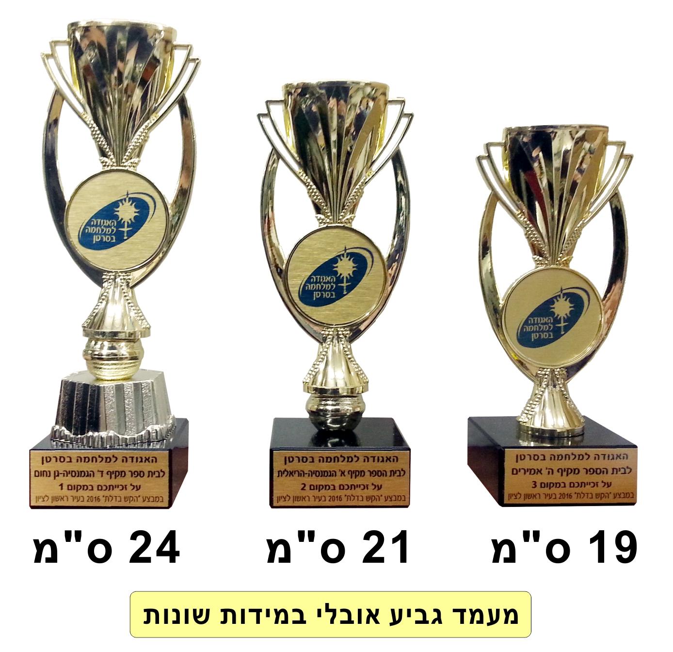 מעמד גביע אובלי במידות שונות