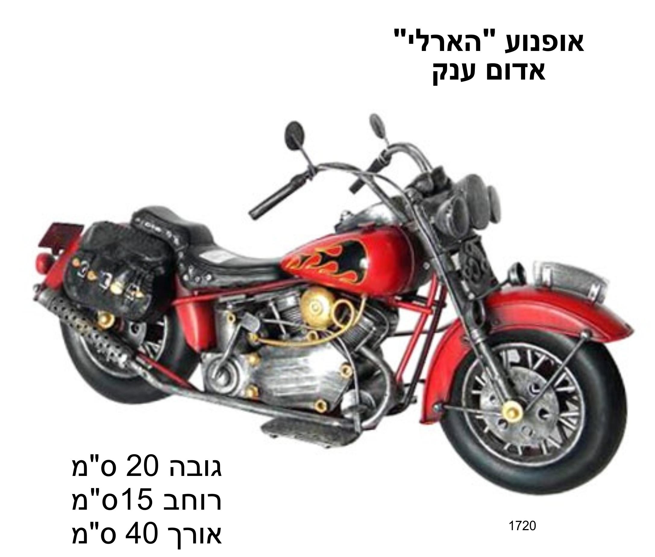 אופנוע הארלי אדום ענק