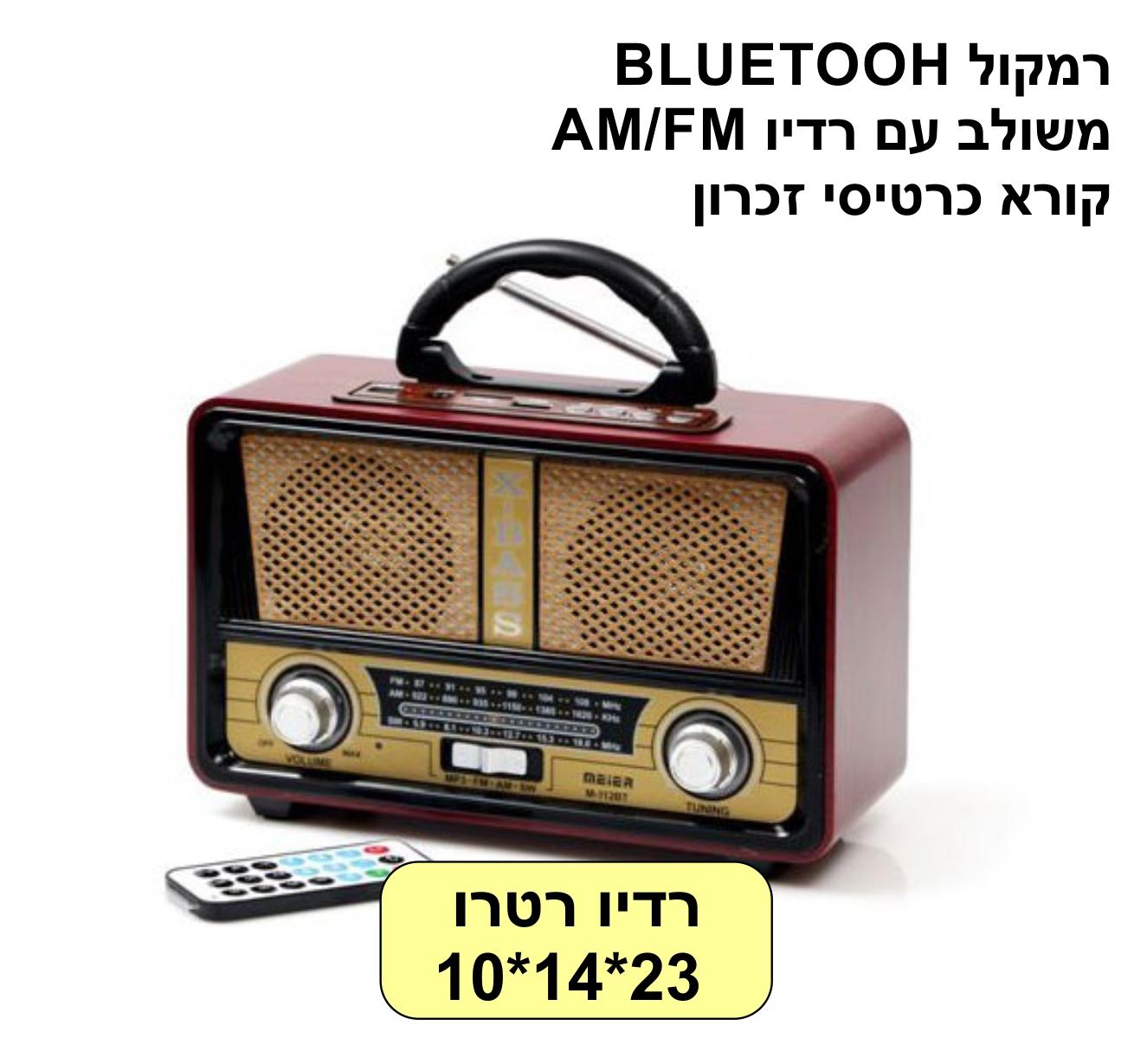 רדיו  רטרו