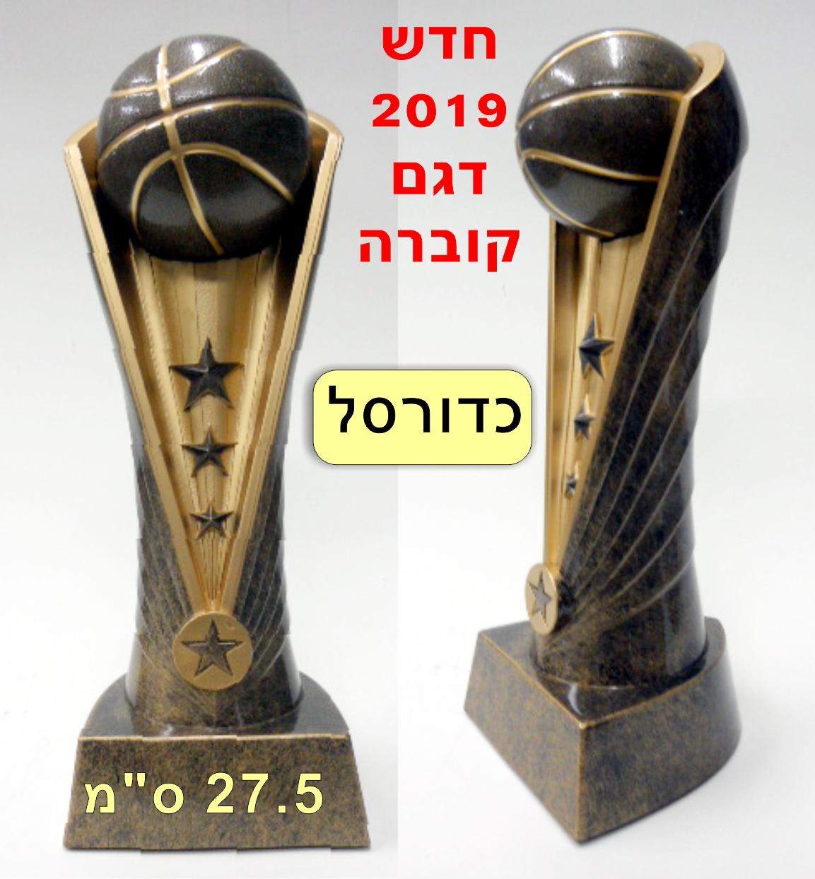 כדורסל  דגם קוברה 2019