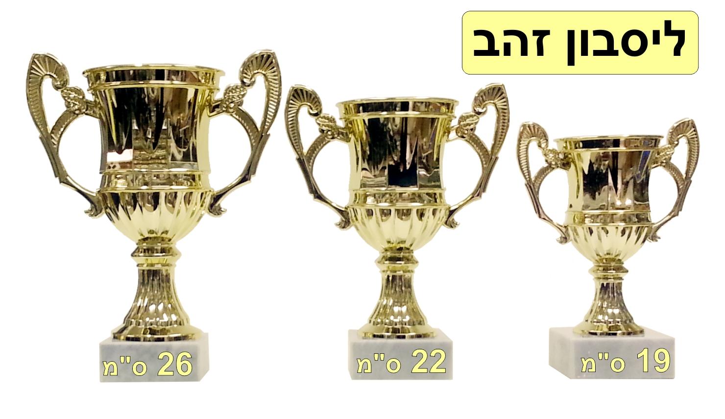 גביע ליסבון זהב