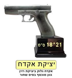 יציקת אקדח על בסיס