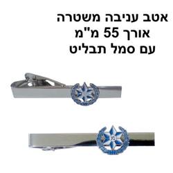 אטב עניבה משטרה