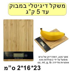משקל דיגיטלי במבוק