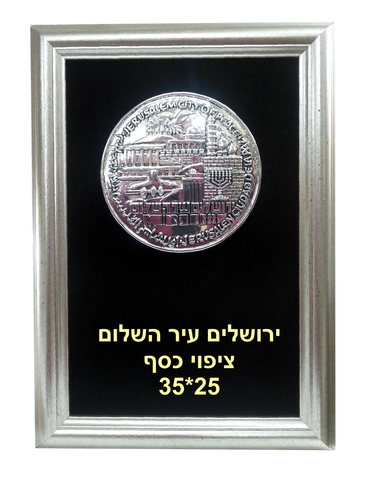 ירושלים עיר השלום 25 35