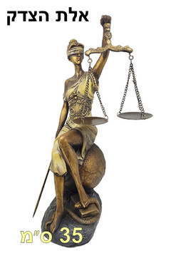 אלת הצדק