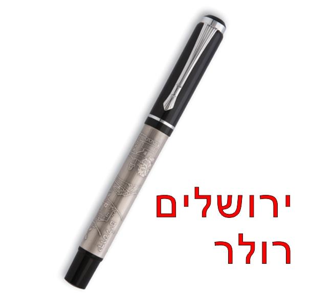 עט ירושלים רולר בגימור פיוטר