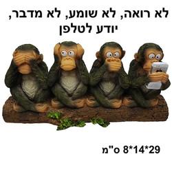 קופים לא רואה לא שומע לא מדבר יודע לטלפן