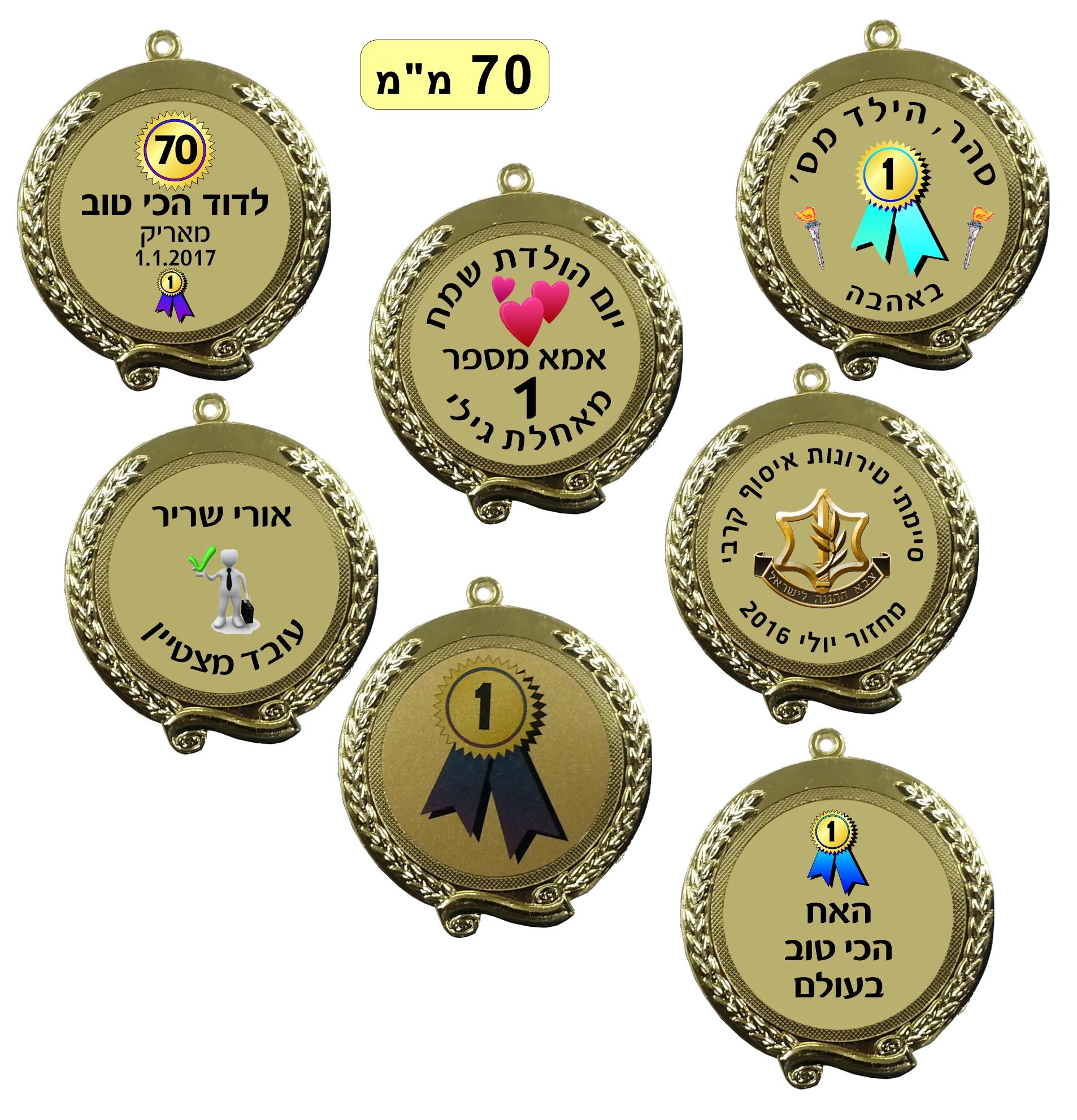 מדליות 70 ממ לכל אירוע דף 2