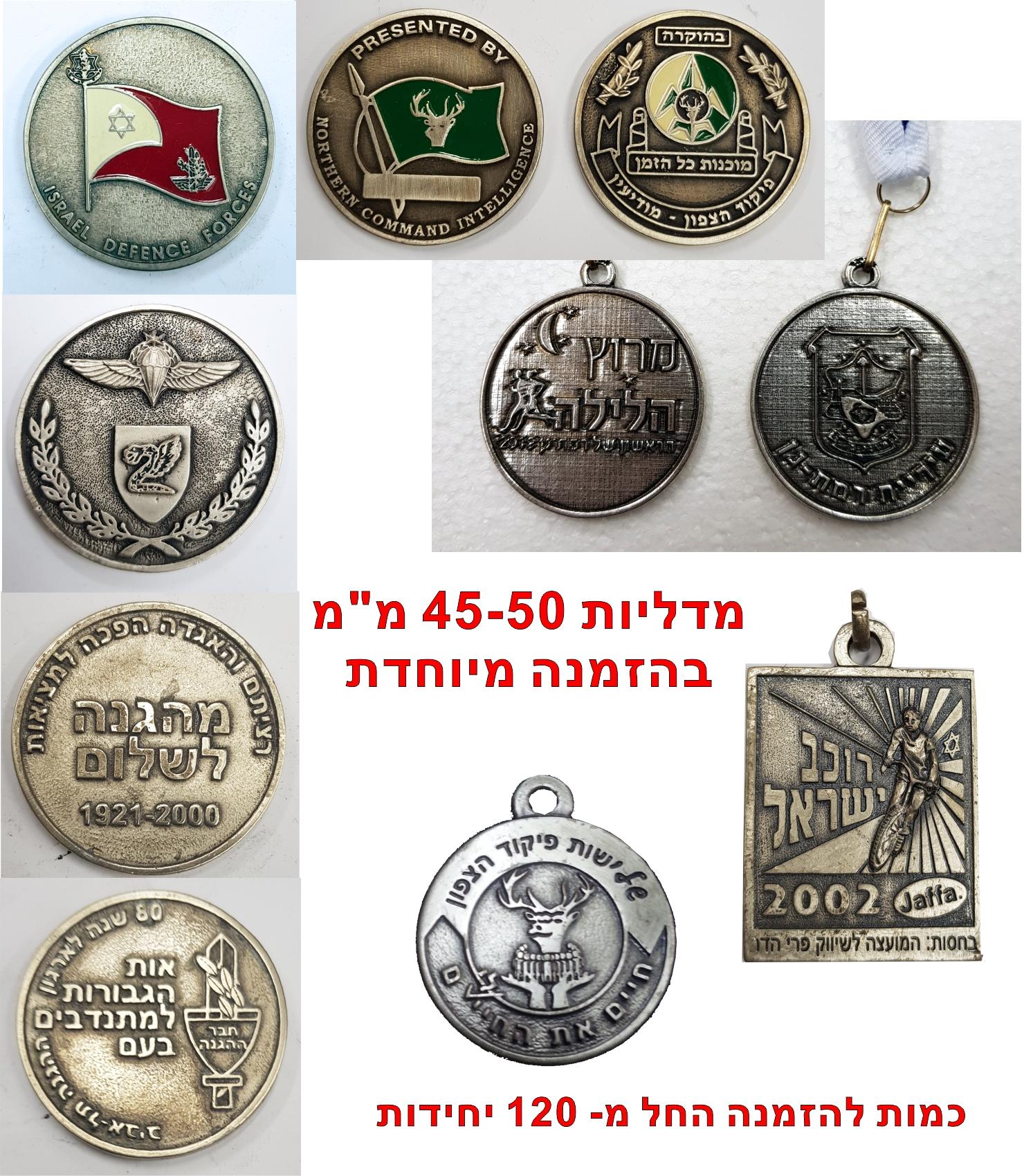 מדליות 45 עד 50 ממ בהזמנה מיוחדת