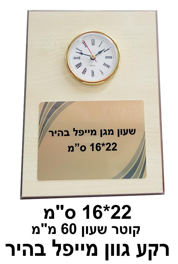 22 16 מגן סובלימציה בשילוב שעון בגוון מי