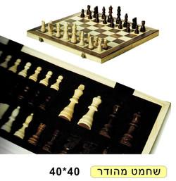 שחמט עץ מהודר