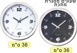 שעון סגור מתכת עגול