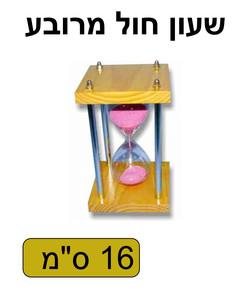 שעון חול מרובע