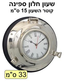 שעון חלון ספינה 33 סמ