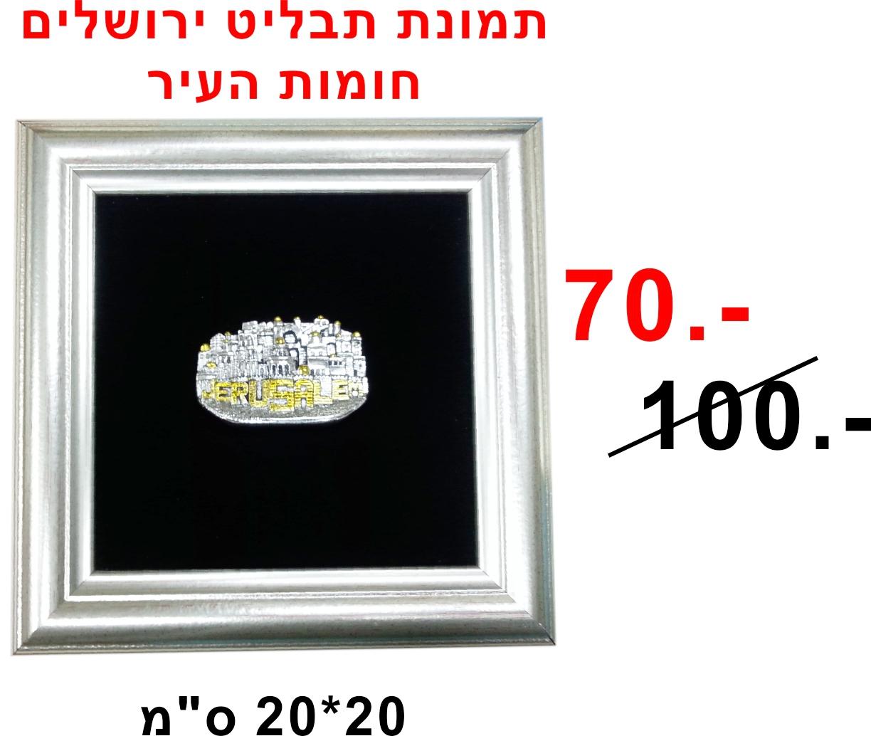 תמונת תבליט ירושלים חומות העיר