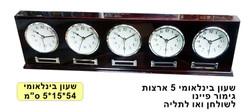 שעון בינלאומי מפואר 5 ארצות