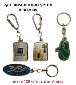 מחזיקי מפתחות גימור ניקל עם צבעים