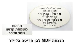 MDF הנצחה בלייזר על