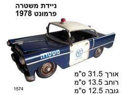 ניידת משטרה פרמונט 1978