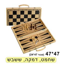 שחמט דמקה ששבש 47 רוחב
