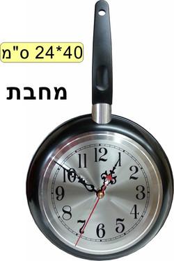 שעון פתוח מחבת