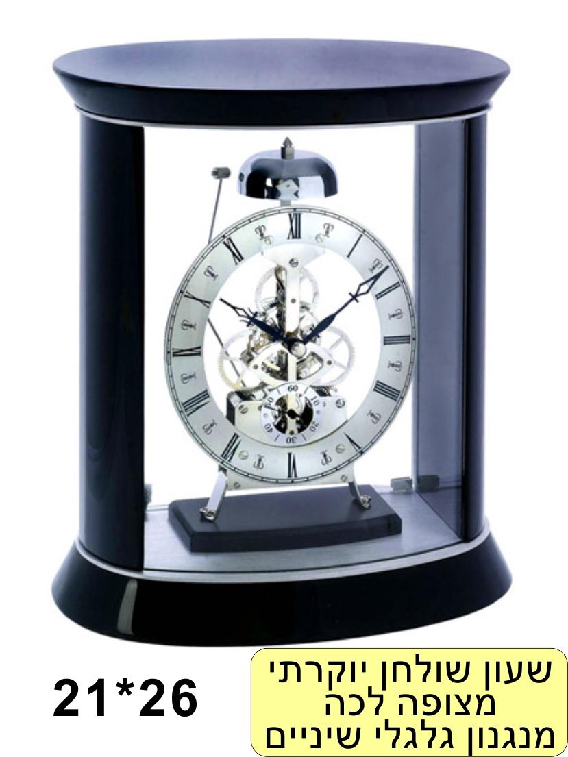 שעון שולחני יוקרתי מצופה לכה