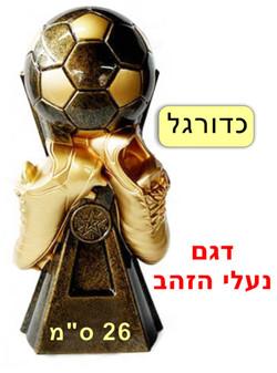 כדורגל נעלי הזהב-יובנטוס