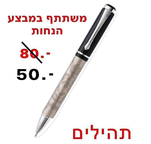 עט תהילים בגימור פיוטר במבצע הנחה