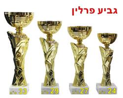 גביע פרלין