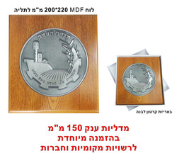 מדליות ענק 150 ממ בהזמנה מיוחדת