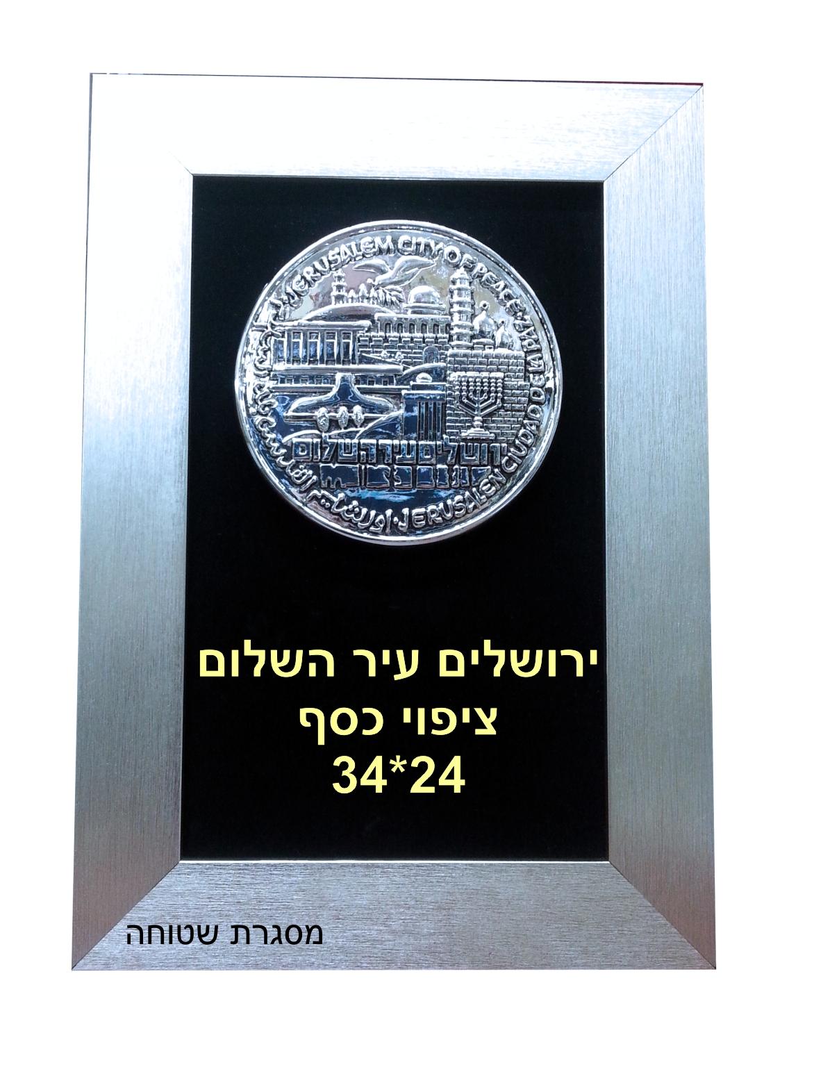 ירושלים עיר השלום 24 34