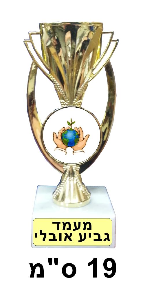מעמד גביע אובלי