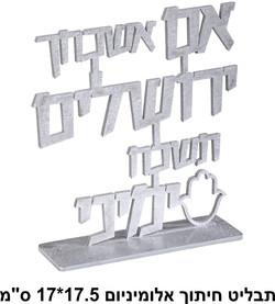 תבליט אלומיניום בחיתוך20 16 סמ אם אשכחך ירושלים